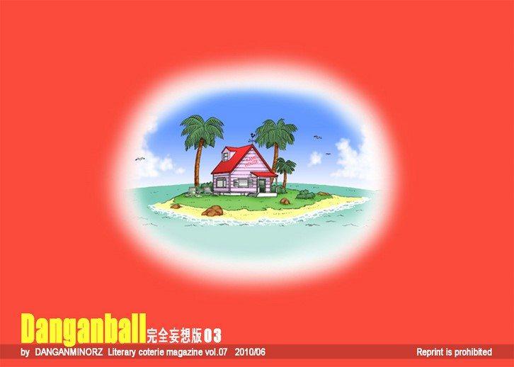Dangan Ball 3