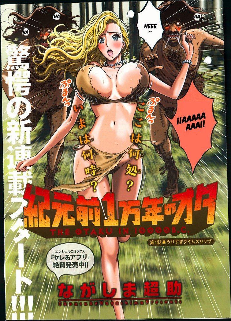 el-otaku-en-10000-a-c-capitulo-1 1