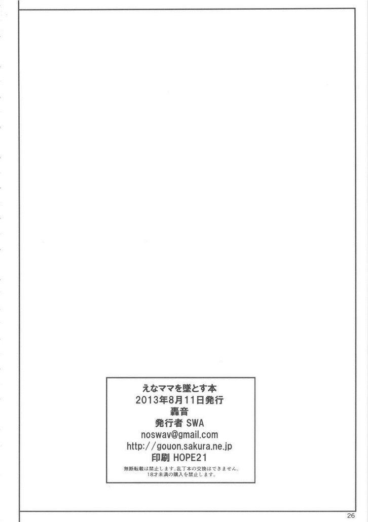 ena-mama-wo-otosu-hon 25