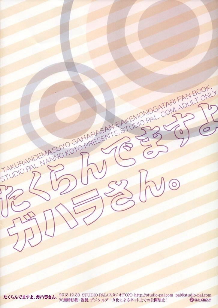 gahara-san 16