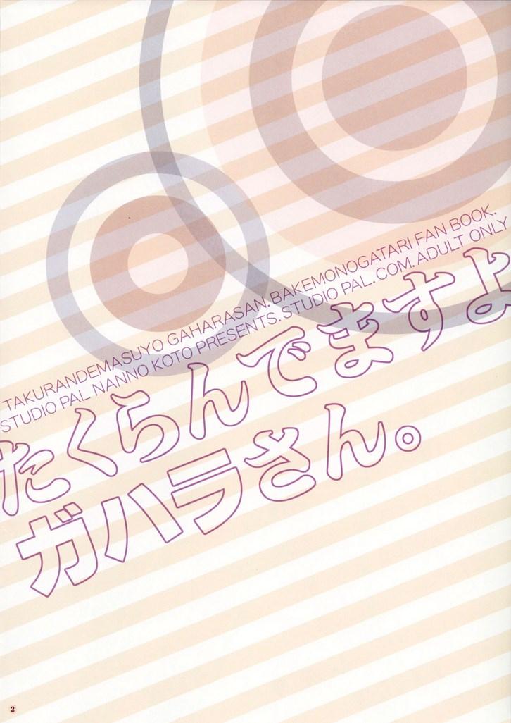 gahara-san 2
