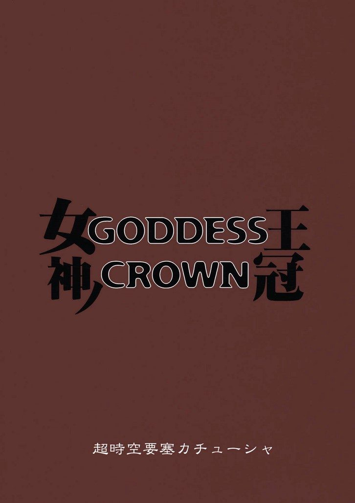 goddess-crown 26
