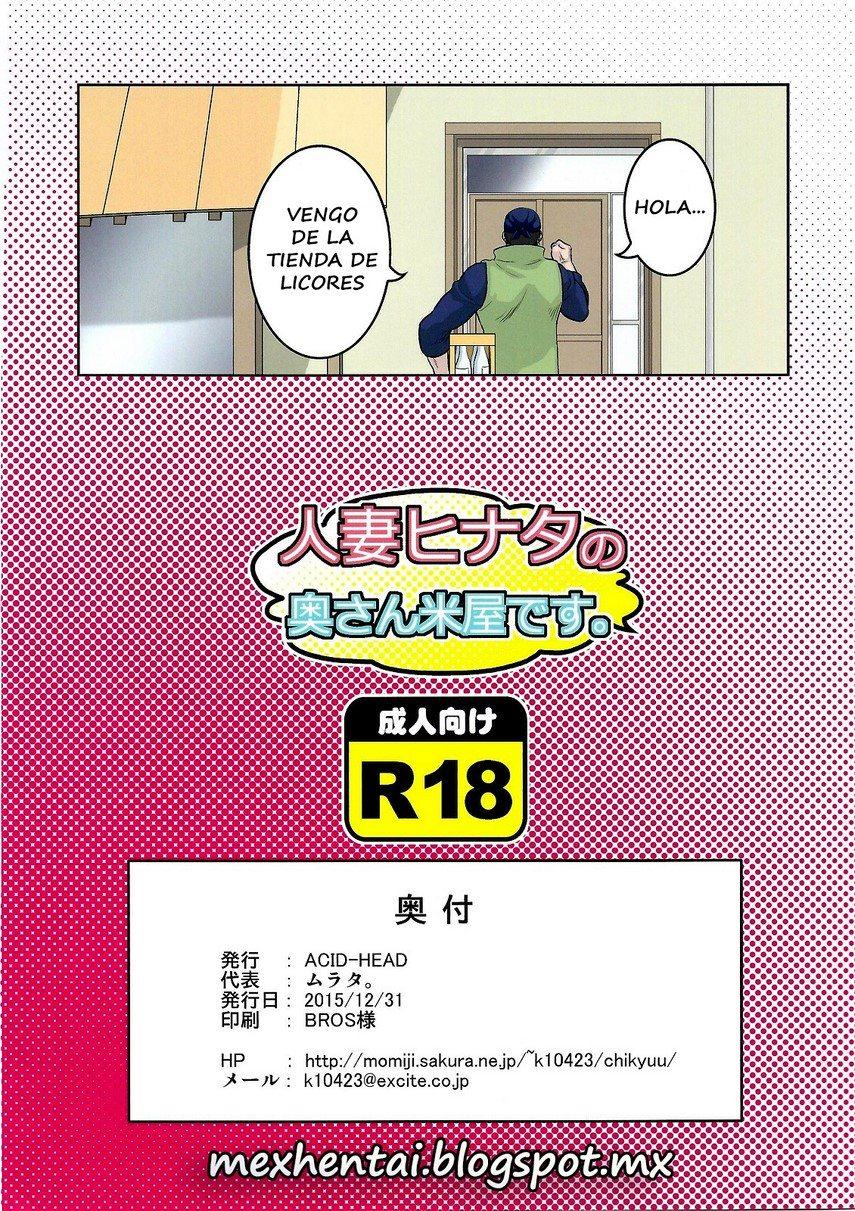 hitozuma-hinata-no-oku-san-komeya-desu 16