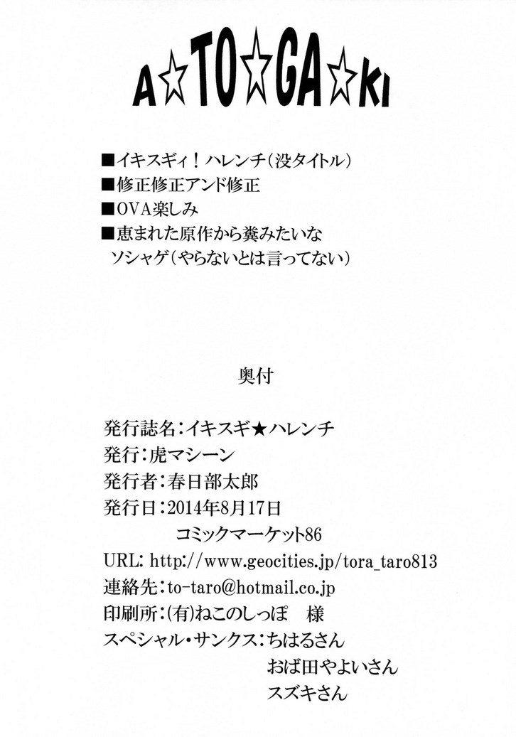 ikisugi-harenchi 41