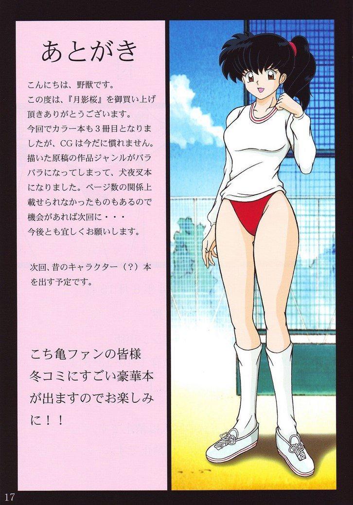 inuyasha-tsukikage-sakura 16