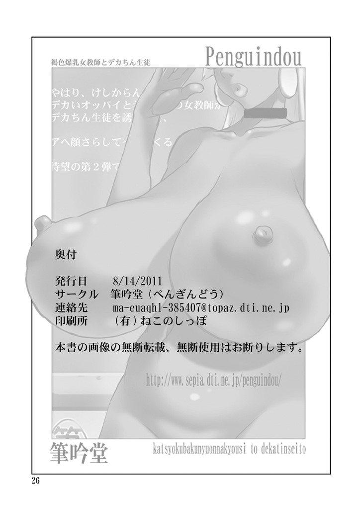 kasshoku-bakunyuu-jokyoushi 25