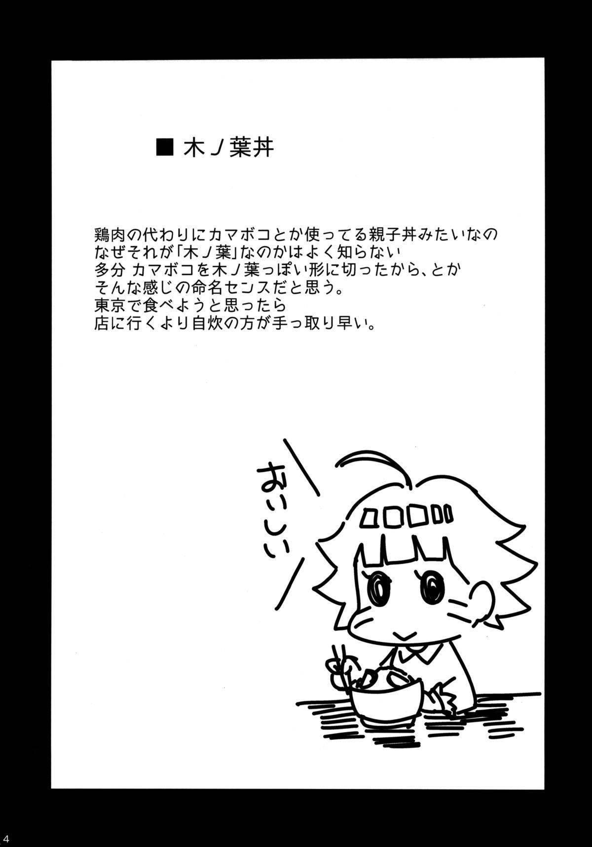 konoha-donburi 2