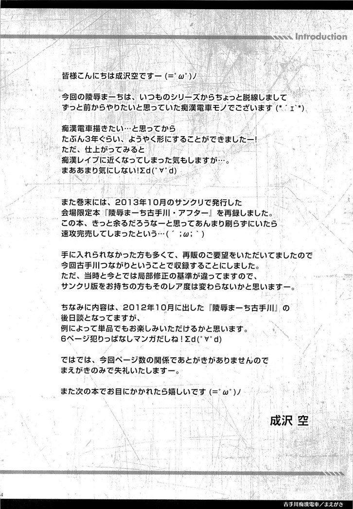 kotegawa-chikan-densha-love-ru 3