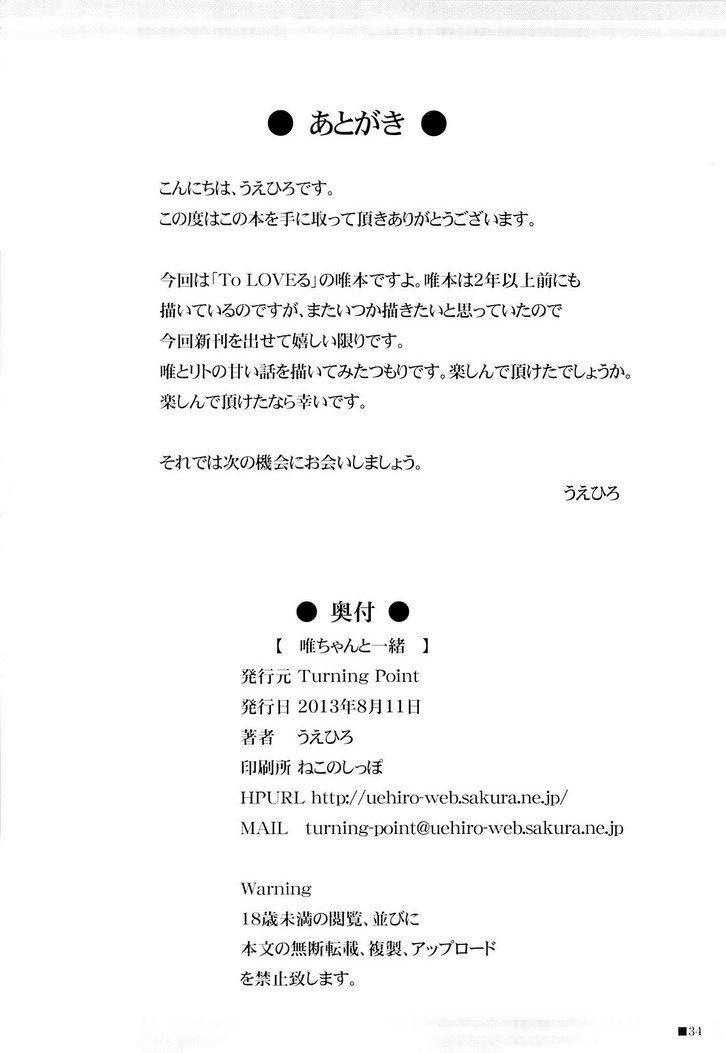 love-ru-yui-chan-issho 34