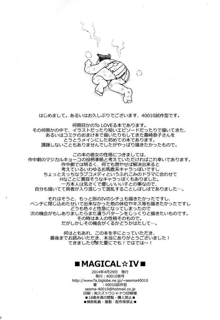 magical-iv-love-ru-darkness 21
