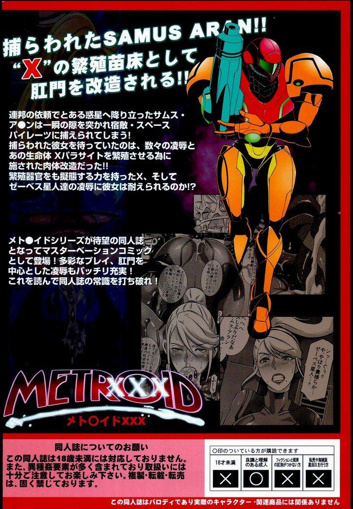 metroid-xxx 43