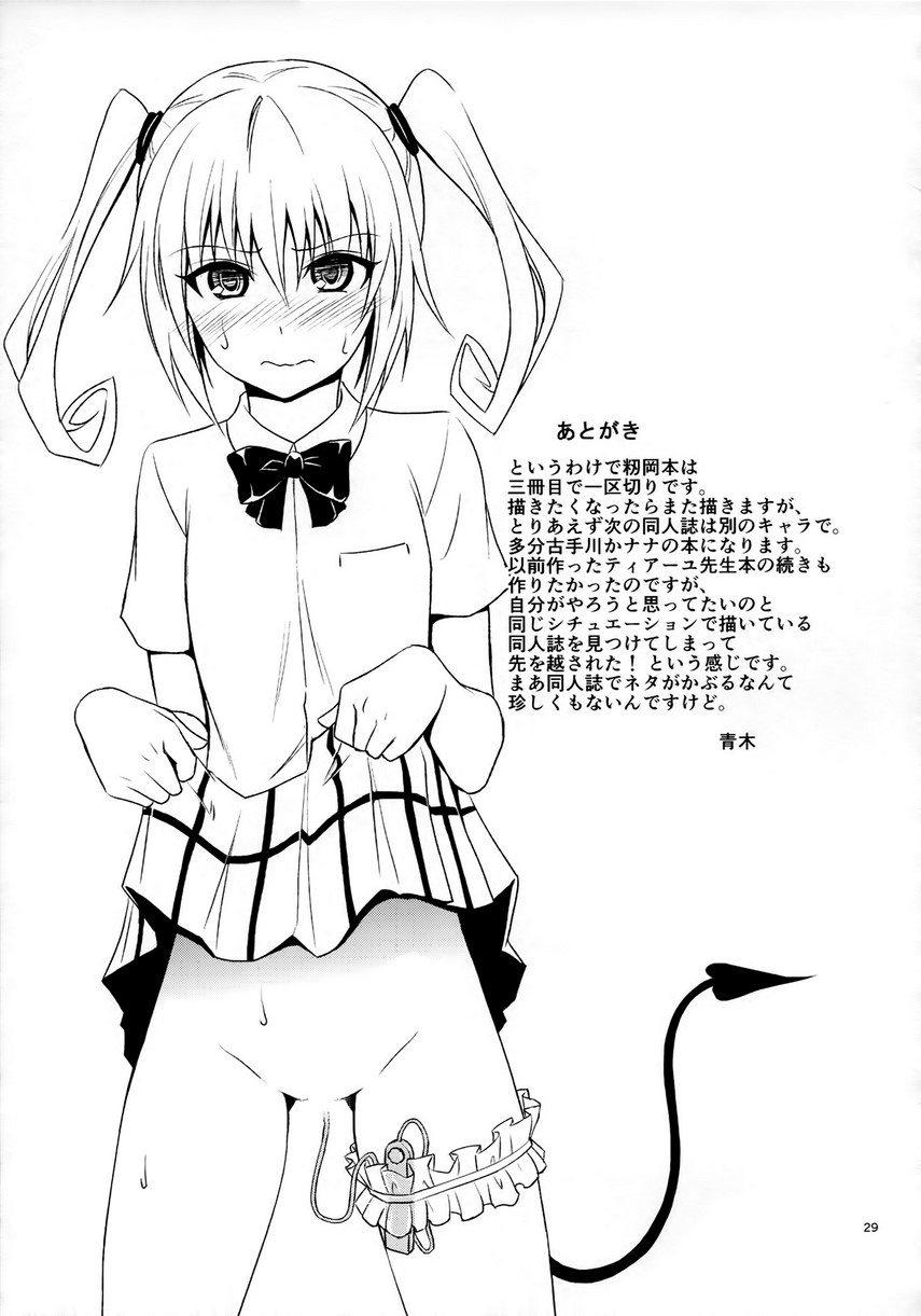 Momioka no Hatsujou
