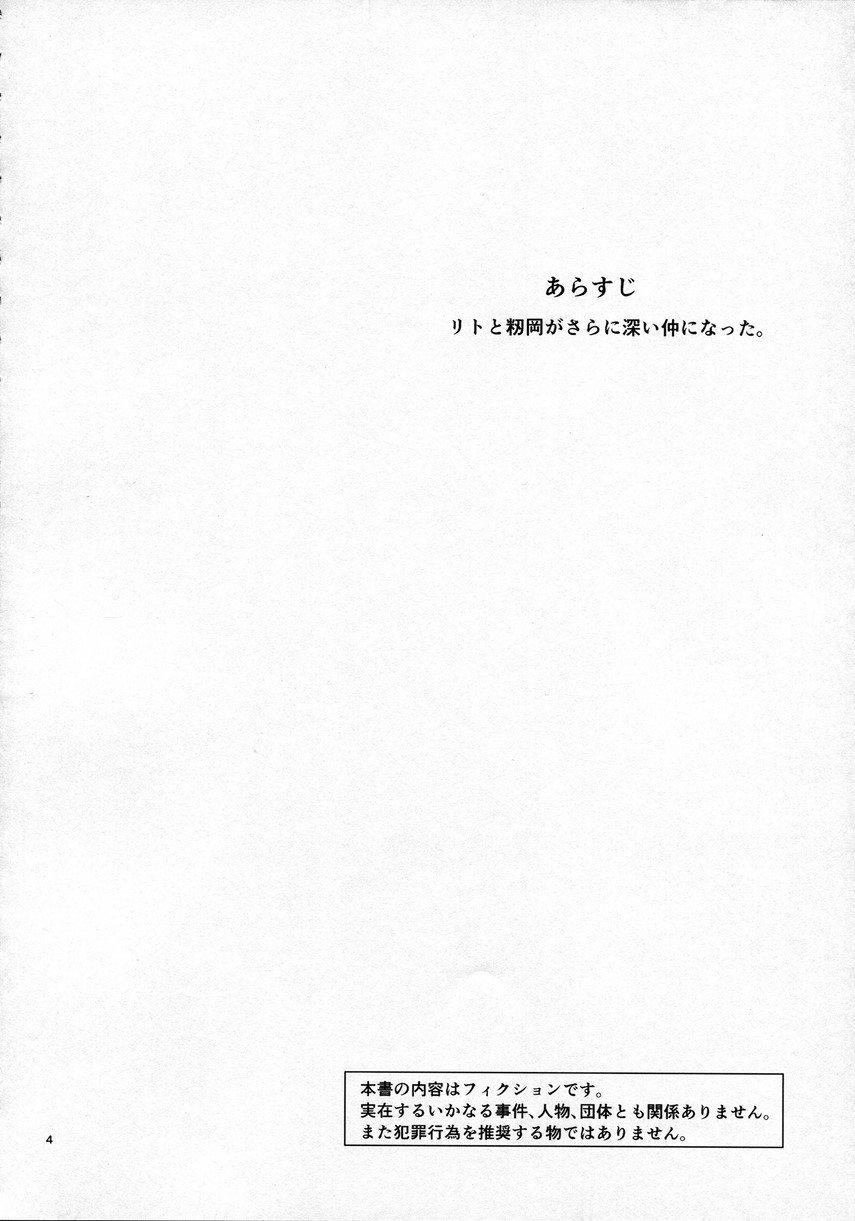 momioka-no-hatsujou 5