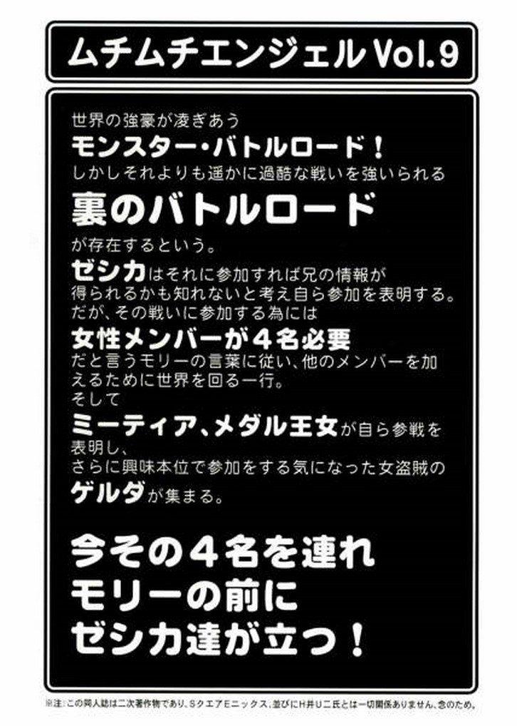 muchimuchi-angel-vol-9-dragon-quest-viii 2