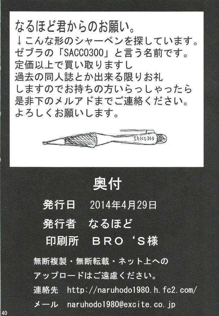 nami-saga-naruhodo-one-piece 41