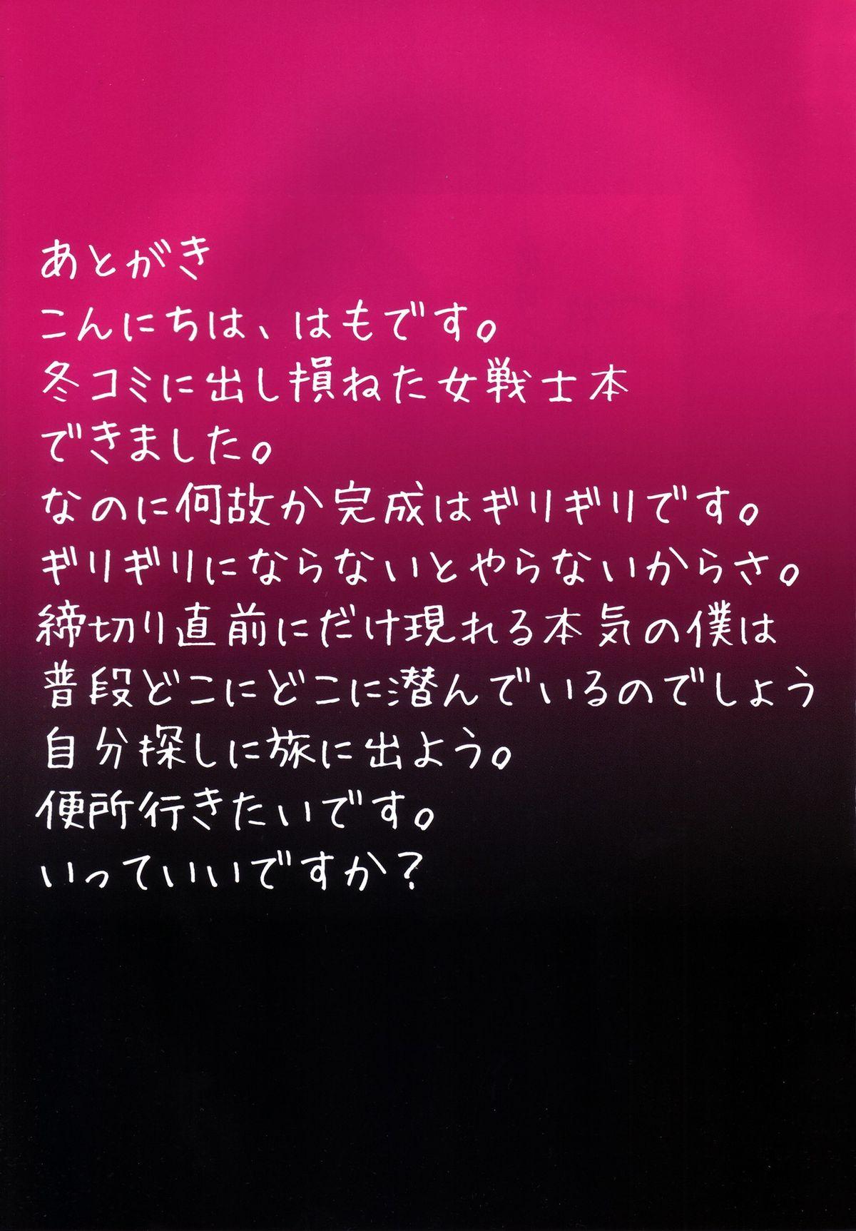 nan-no-koto-daka-wakarimasenshi 16