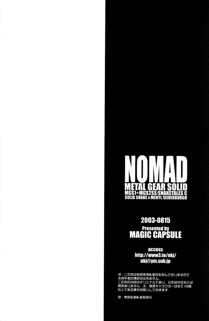 nomada-metal-gear-solid 37