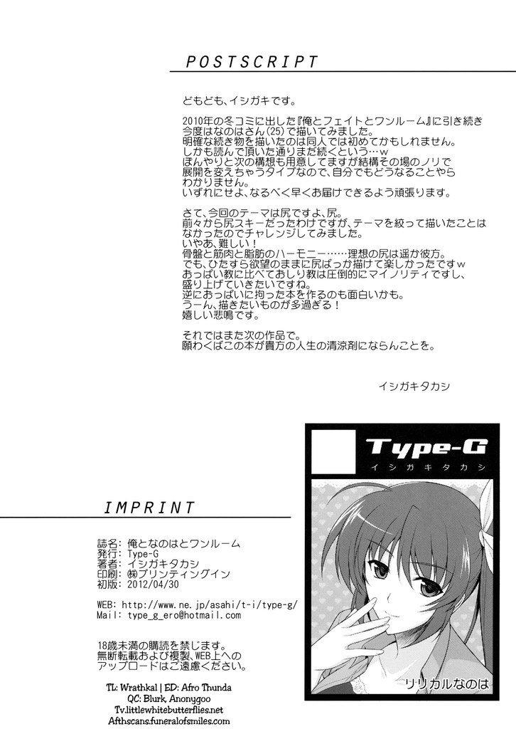 ore-nanoha-one-room-34