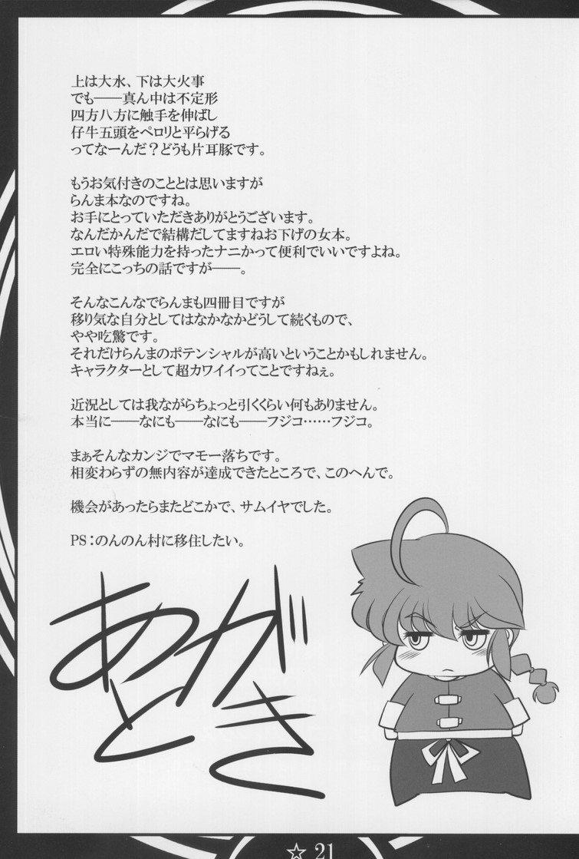 osage-no-onna-to-sex-shimasu 19