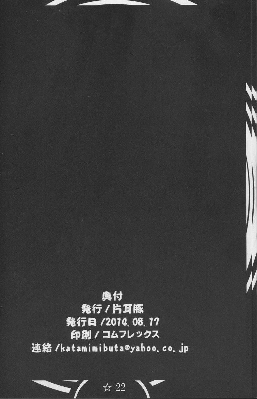 osage-no-onna-to-sex-shimasu 20