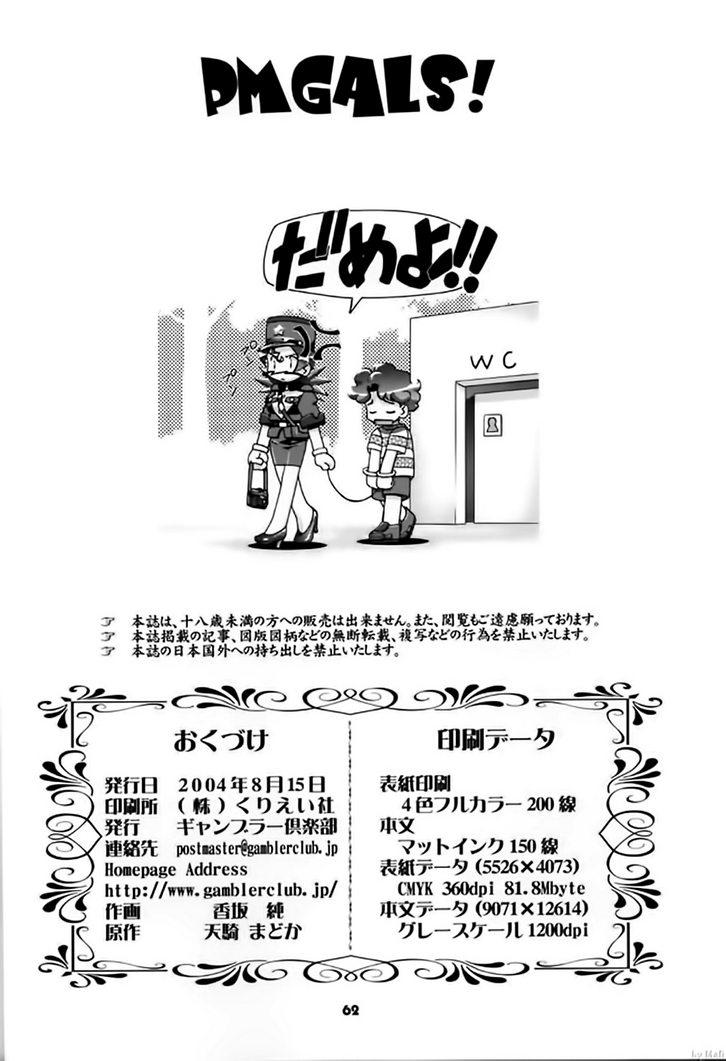 pm-gals-pokemon-xxx 61