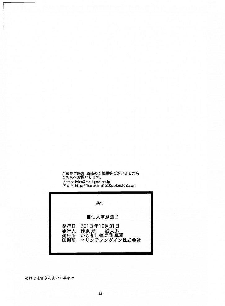 saboten-nindou-2-naruto 36