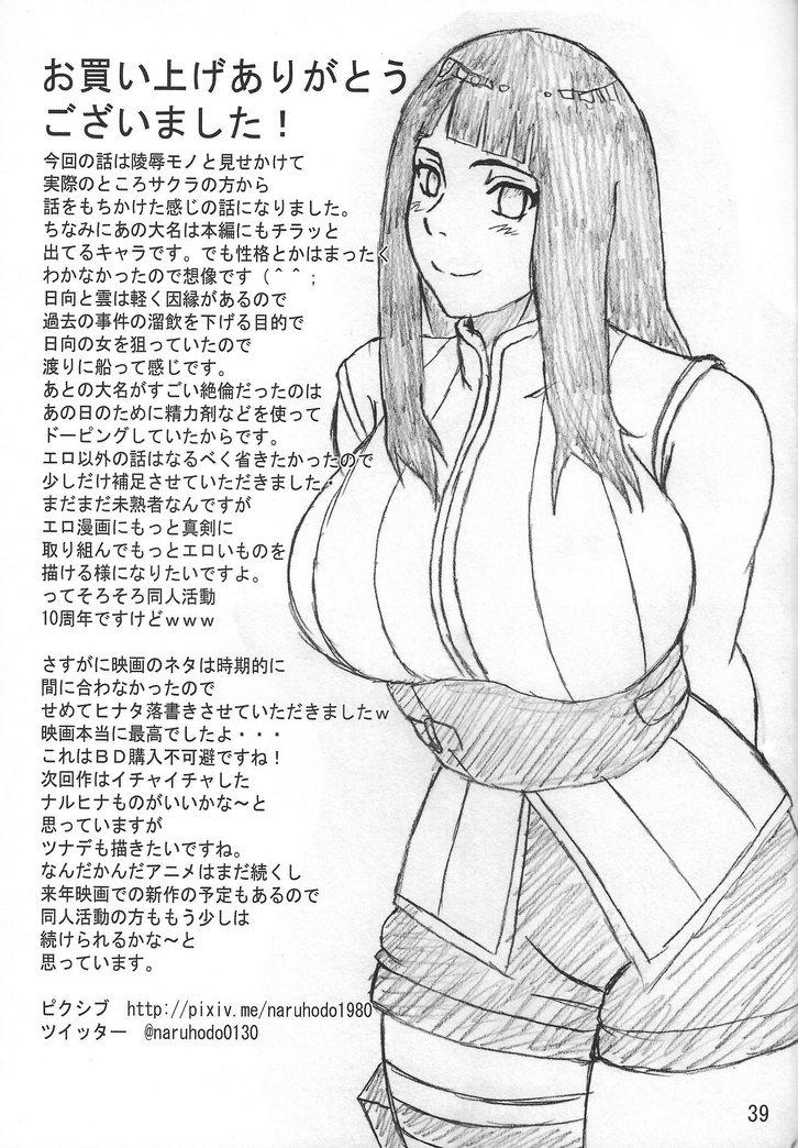 sakuhina-naruho 40