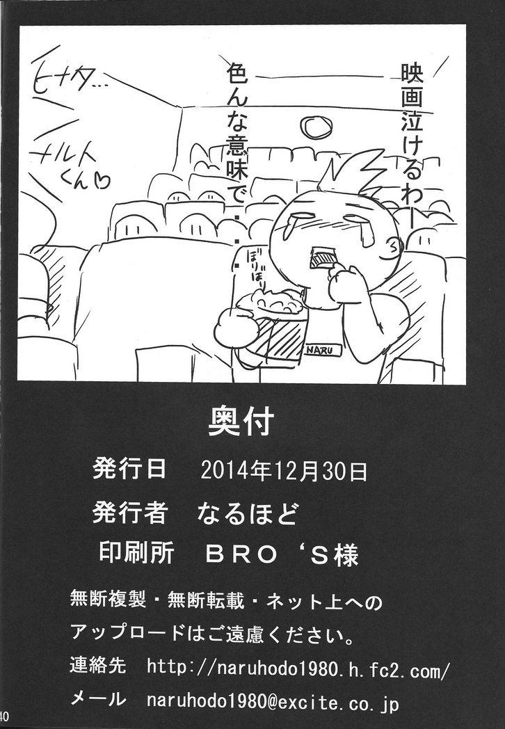 sakuhina-naruho 41
