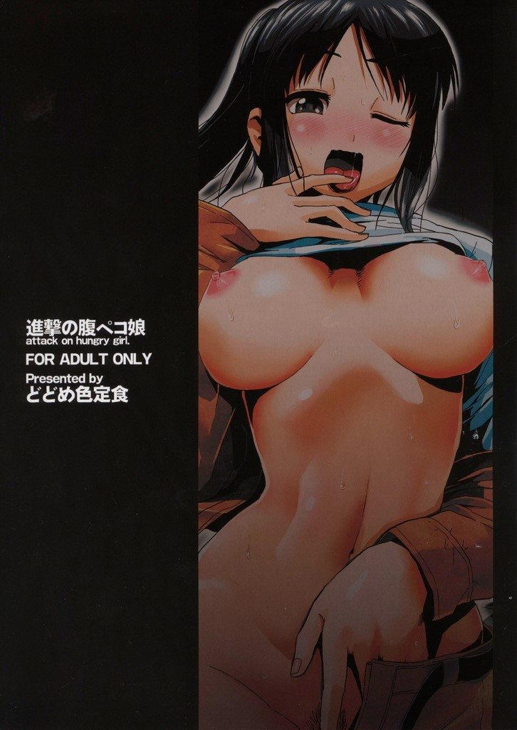 shingeki-kyojin-attack-hungry-girl 3