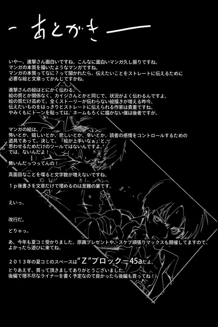 shingeki-kyokon 24