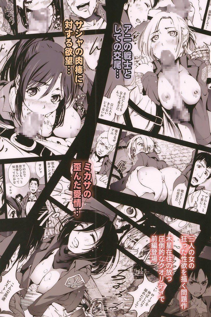 shingeki-kyokon 27