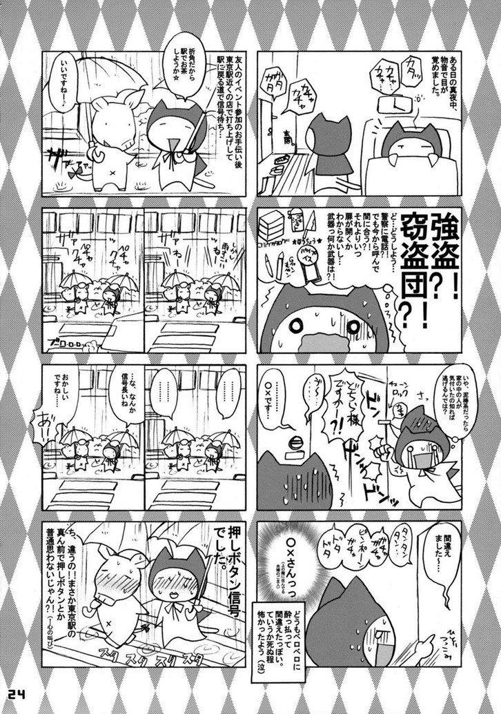 shishou-shigure-4 23