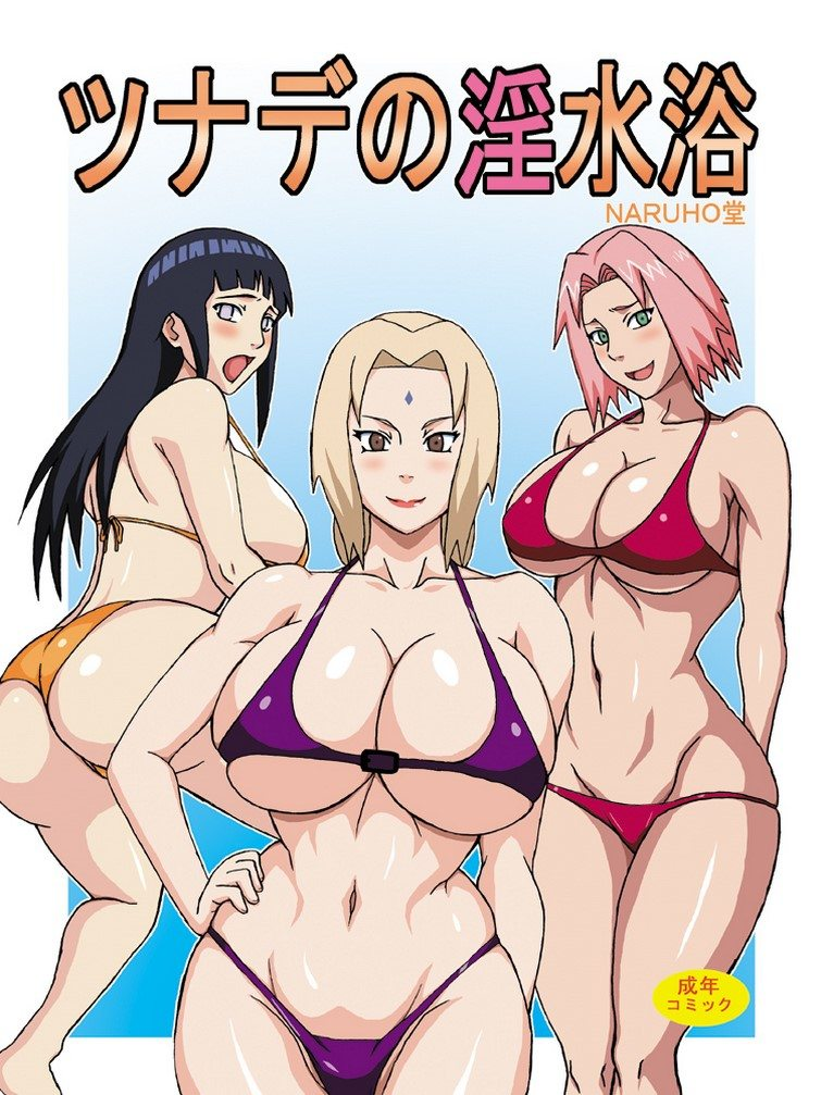 tsunade-no-in-suiyoku 1