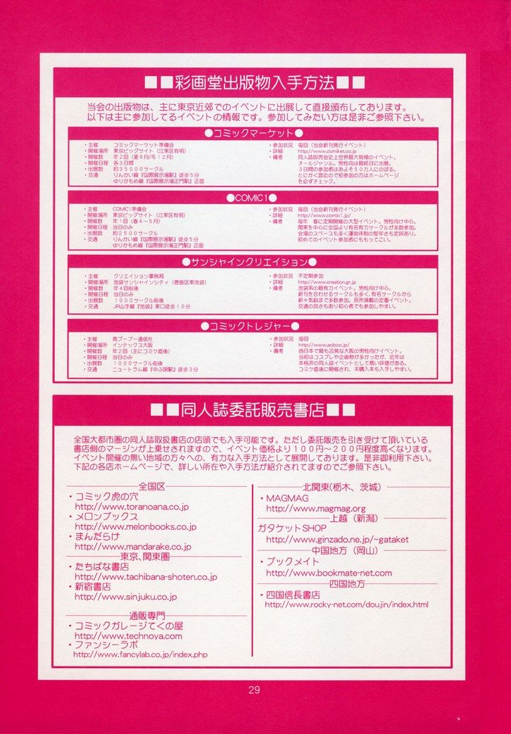 yuri-friends-10 28