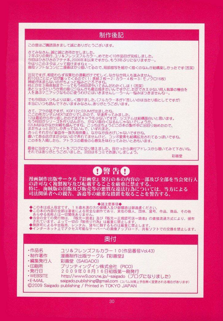 yuri-friends-10 29