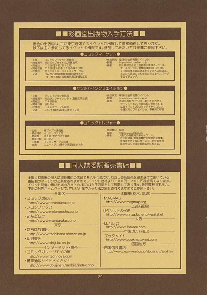 yuri-friends-9 29